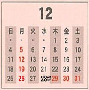 営業日カレンダーの訂正